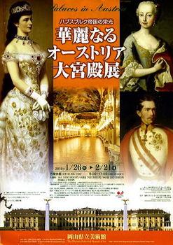 華麗なるオーストリア大宮殿展チラシ