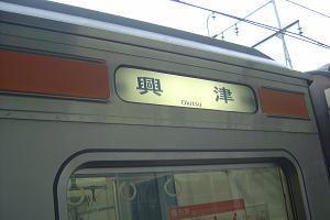 浜松駅にて